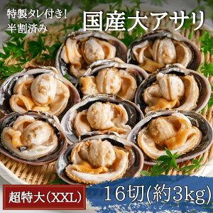特大・国産大あさり16切(約3kg)+特製ダレ【発泡スチロールで冷凍発送】