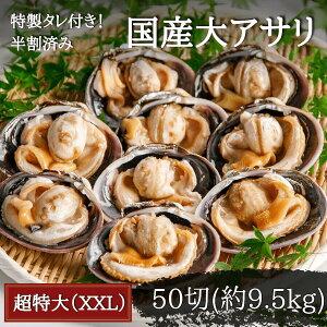 特大・国産大あさり50切(約9.5kg)+特製ダレ【発泡スチロールで冷凍発送】