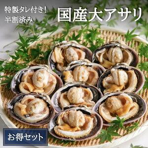 最高級 国産天然大あさりセット(8個+ 特製タレ)瞬間冷凍 愛知県三河湾産大アサリ 海鮮BBQにもぴったり!