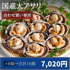 【合わせ買い専用】大あさり+8個追加(合計16個)