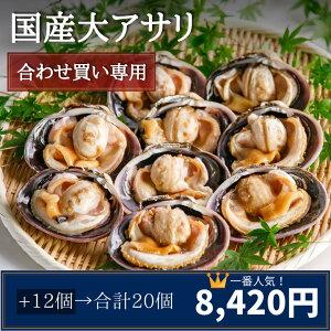 【合わせ買い専用】大あさり+12個追加(合計20個)
