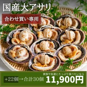 【合わせ買い専用】大あさり+22個追加(合計30個)