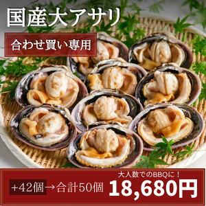 【合わせ買い専用】大あさり+42個追加(合計50個)