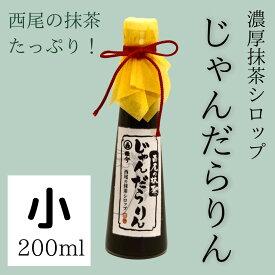 最高級 西尾抹茶シロップ「じゃんだらりん」小(200ml×1本)【皓介特製!濃い抹茶シロップ】