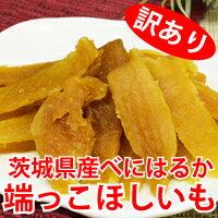 【訳あり】幸田商店 茨城県産 べにはるか 端っこ ほしいも 150g