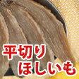 幸田商店 茨城県産 たまゆたか 平切り ほしいも 400g