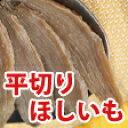 平切りほしいも (干し芋、干しいも、乾燥芋) 500g (大袋)【茨城県産】
