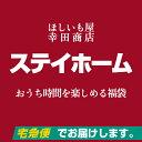 在宅応援 福袋(大) 幸田商店 ほしいも(干しいも、干し芋)【宅急便】