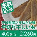 【送料無料・代金引換不可】茨城県産 国産 たまゆたか 平切り ほしいも 干しいも 干し芋 乾燥芋 400g ×2