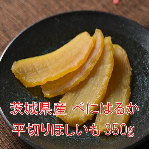 べにはるか 平切り 干し芋(ほしいも,干しいも)350g 茨城県産 国産