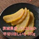 幸田商店 茨城県産 べにはるか 平切り ほしいも 350g