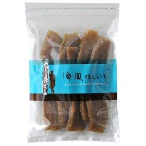 干し芋 茨城県産 受賞商品 海風ほしいも 180g×4袋 茨城県産(干しいも、乾燥芋)送料無料