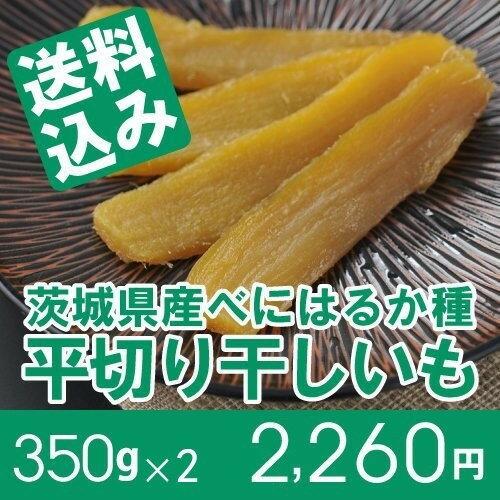 干し芋 茨城県産 べにはるか ほしいも(干しいも、乾燥芋)700g 国産