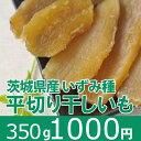 泉種平切りほしいも (干し芋、干しいも、乾燥芋) 350g