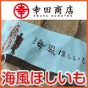 海風ほしいも (干し芋、干しいも、乾燥芋) 180g 【茨城県産】