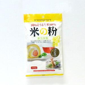 【ケース販売】幸田商店 国内産うるち米 100% 米の粉 薄力米粉 新潟産 コシヒカリ 使用 150g ×10袋