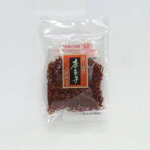 新鮮ブランド幸田 唐辛子 輪切り 15g ×10袋