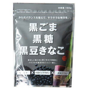 【ケース販売】からだきなこ 幸田商店 黒ごま 黒糖 黒豆 きなこ セサミン 大豆イソフラボン カルシウム 150g ×10袋