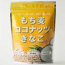 【ケース販売】からだきなこ 幸田商店 もち麦 ココナッツ きなこ 大豆イソフラボン 食物繊維 中鎖脂肪酸 150g ×10袋