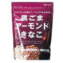 【ケース販売】からだきなこ 幸田商店 黒ごま アーモンド きなこ 大豆イソフラボン ビタミンE セサミン 270g ×10袋