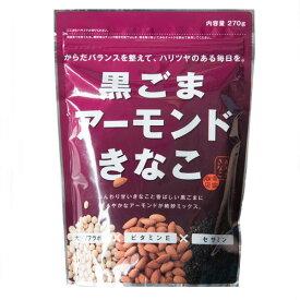 【ケース販売】からだきなこ 幸田商店 黒ごま アーモンド きなこ 大豆イソフラボン ビタミンE セサミン 270g ×10袋 送料無料