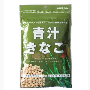 【ケース販売】からだきなこ 幸田商店 青汁 きなこ 大豆イソフラボン β-カロテン カルシウム 鉄 90g ×10袋
