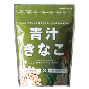 【ケース販売】からだきなこ 幸田商店 青汁 きなこ 大豆イソフラボン β-カロテン カルシウム 鉄 150g ×10袋