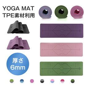 ヨガマット 6mm TPEリング保護素材 ガイドライン付き 二重色 両面の滑り止 トレーニングマット エクササイズマット 軽量 耐久性 肌に優しい 高密度 フィットネスマット yoga mat 体操マット 持ち運び 収納簡単 男女兼用