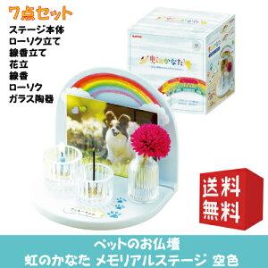 ペット仏壇 ペット供養 犬 猫 虹のかなた メモリアルステージセット 空色
