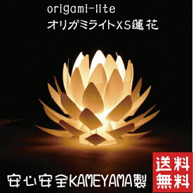 デザイン照明 コードレス Origami-lite 蓮花XS オリガミライト電池式 インテリア ライト 盆提灯 新盆飾り カメヤマ 初盆 盆飾り 蓮 灯り 和 祭壇 送料無料 御供