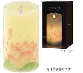 いろはあかり蓮ツボミ いろはあかり 亀山 カメヤマ LEDキャンドル 電池ローソク 火を使わな ろうそく 蝋燭 盆提灯