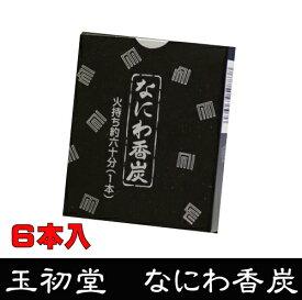 なにわ香炭6本入 玉初堂 香炭(お香の炭団・たどん)