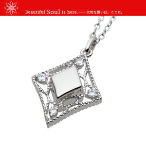遺骨ペンダント Soul Jewelry ソウルジュエリー エレガントレース シルバー925 ペット供養