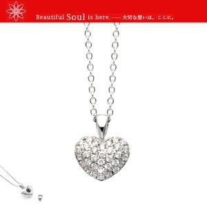 遺骨ペンダント Soul Jewelry ソウルジュエリー パヴェプチハート シルバー925