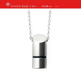 遺骨ペンダント Soul Jewelry ソウルジュエリー コクーン マット・チタン 手元供養 送料無料