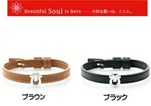 ソウルジュエリー 遺骨ブレスレット Soul Jewelry リストブレス ホースシュー プラチナ 手元供養 送料無料