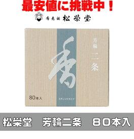 芳輪 二条(80本入り)お香・香水線香/松栄堂