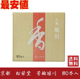 楽天ランキング1位受賞 お香 堀川 松栄堂 芳輪 80本入り スティック型 芳輪堀川