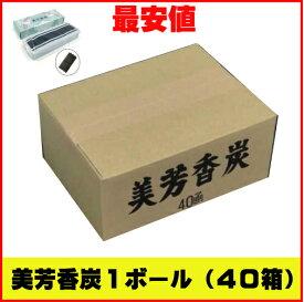 香炭(お香の炭団・たどん)/美芳香炭(コーティング無し)1ボール小箱40個入り(ダンボール1ボール)