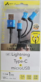 エアージェイ 3WAYケーブル1m ライトニング+タイプC+マイクロUSB コネクタ対応 青