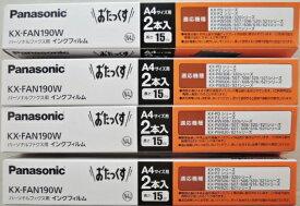 送料込 4セット パナソニック FAX用インクフィルム KX−FAN190W