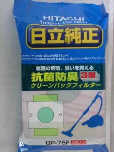 日立 純正 掃除機用紙パック GP−75F 5枚入り 当日発送