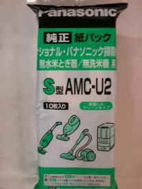 パナソニック 掃除機紙パック AMC−U2 10枚入り 当日発送