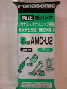 パナソニック 掃除機紙パック AMC−U2 10枚入 当日発送