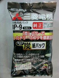 三菱 掃除機用紙パック MP−9 5枚入り、