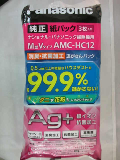 パナソニック 掃除機紙パック AMC−HC12 3枚入 当日発送