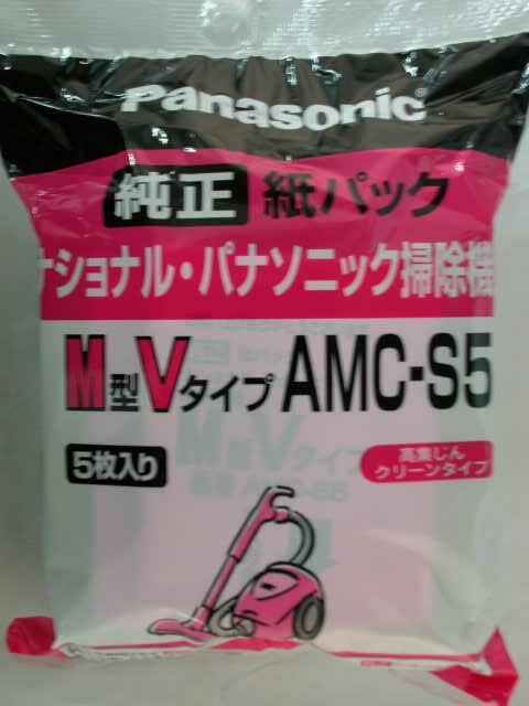 パナソニック 掃除機紙パック AMC−S5 5枚入り  送料込価格 当日発送