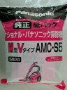 パナソニック 掃除機紙パック AMC−S5 5枚入り、