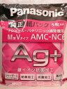 パナソニック 掃除機紙パック AMC−NC6 5枚入り、