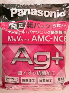 パナソニック 掃除機紙パック AMC−NC6 5枚入り 当日発送